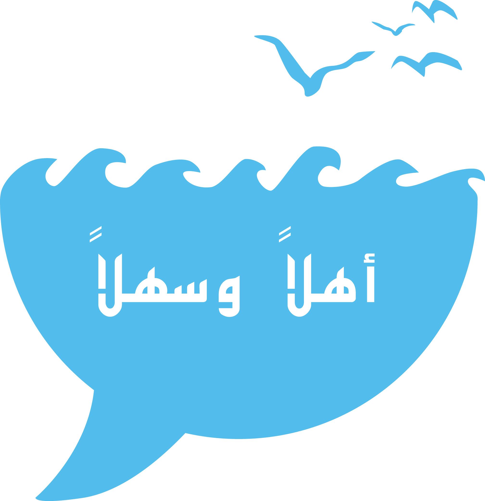 HelloNeighbor_Tote_Arabic_v2